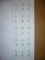 H26・5月号漢字部