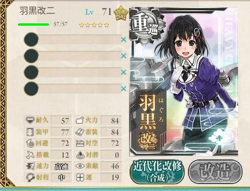 2014aki_haguro.jpg