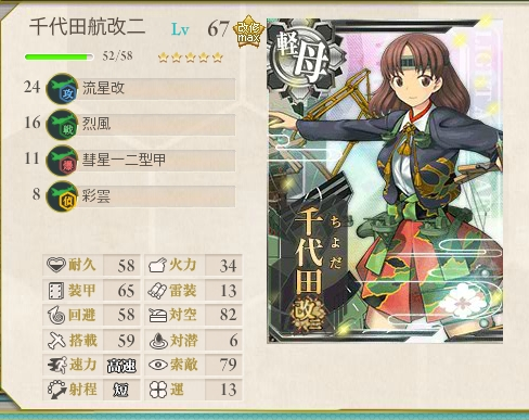 haru_e-1_chiyoda.jpg