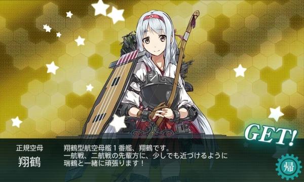haru_e-3_syoukakuget.jpg