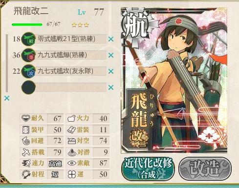 hiryuukai2_04.jpg