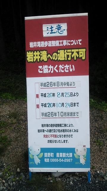 140910 岩井滝通行止め ブログ用