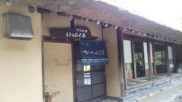 140910 いっぷく亭② ブログ用