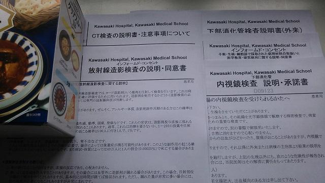 141027 検査用説明書・資料等 ブログ用