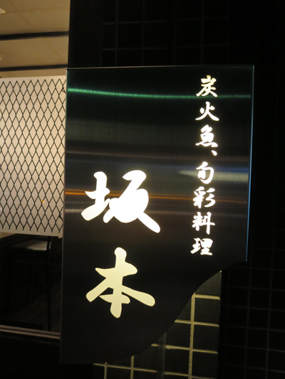 sakamoto_11