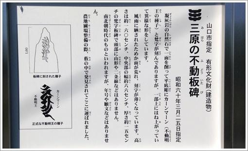 miharafudo01.jpg