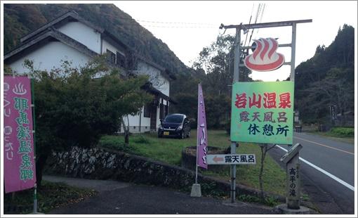 wakayama_onsen01.jpg