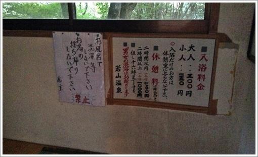 wakayama_onsen03.jpg