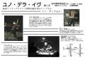 flyer_yuno6.jpg