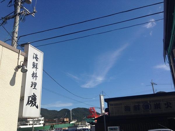 日生・海鮮料理「磯」さんの看板と絹雲