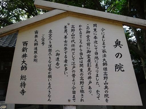 西新井大師04