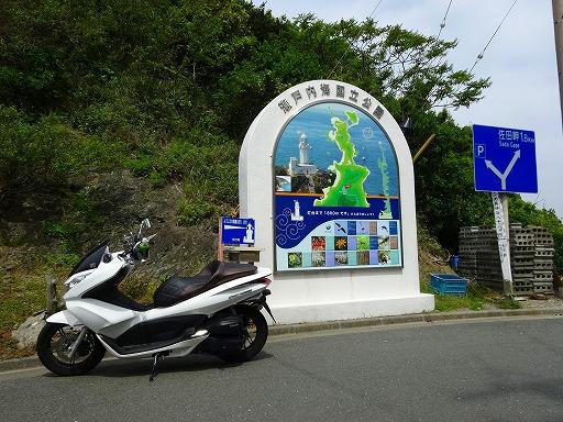 佐田岬灯台02