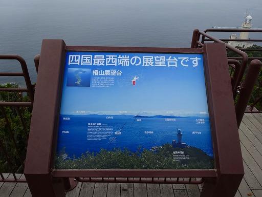佐田岬灯台07