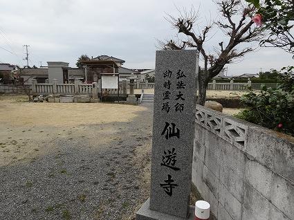 仙遊寺跡01