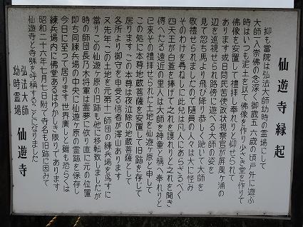 仙遊寺跡02