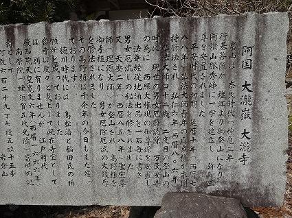 大瀧寺03