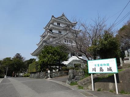 川島城01