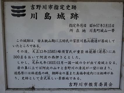 川島城05