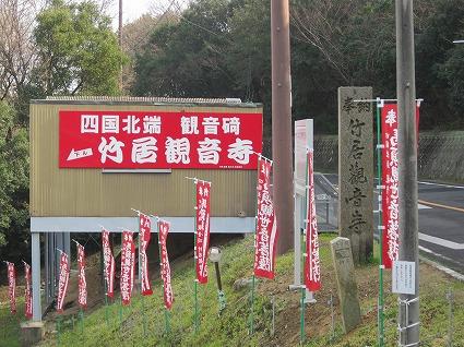 竹居観音寺01