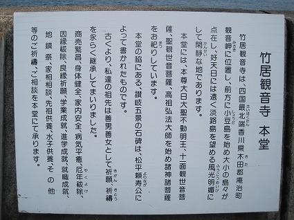 竹居観音寺04