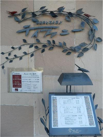 近江牛レストラン_ティファニー