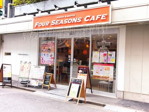 お店@FOURSEASONS CAFE 2014年02月