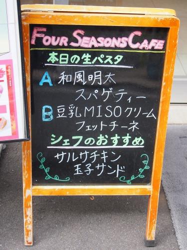 パスタメニュー@FOURSEASONS CAFE 2014年02月
