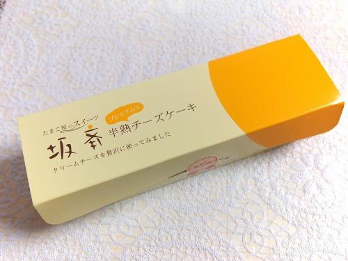 半熟チーズ01@坂斉養鶏場