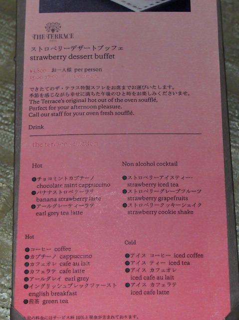 ドリンクメニュー@THE WESTIN TOKYO THE TERRACE 2014年02月