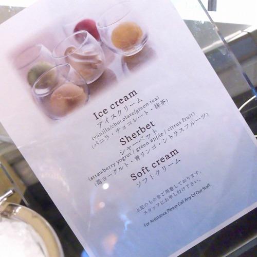 アイスメニュー@THE WESTIN TOKYO THE TERRACE 2014年02月