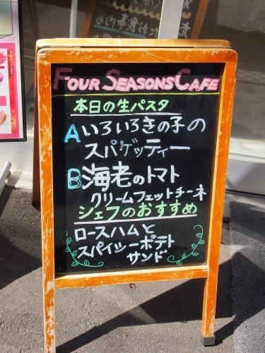 パスタメニュー@FOURSEASONS CAFE 2014年03月