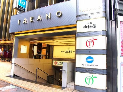 お店@TAKANO