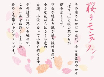 桜のモンブラン08@銀のぶどう