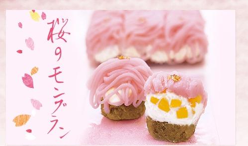 桜のモンブラン09@銀のぶどう