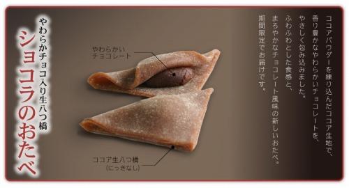 ショコラのおたべ02@京都銘菓おたべ