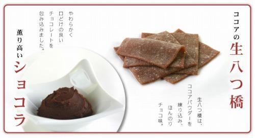 ショコラのおたべ03@京都銘菓おたべ
