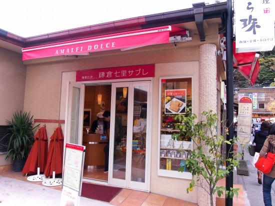 お店@AMALFI DOLCE