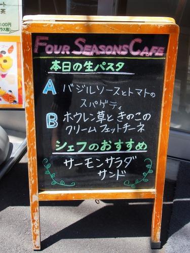 パスタメニュー@FOURSEASONS CAFE 2014年05月