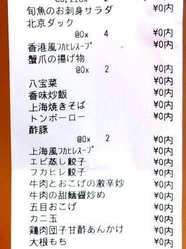 レシート01@横浜大飯店 2014年05月