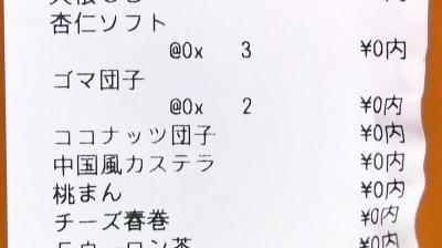 レシート02@横浜大飯店 2014年05月