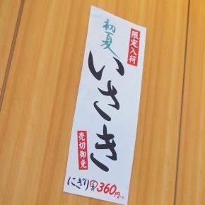 いさき02@築地玉寿司 2014年06月