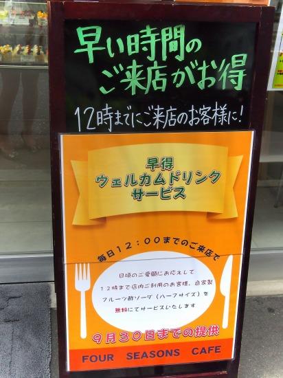 新企画@FOURSEASONS CAFE 2014年06月②