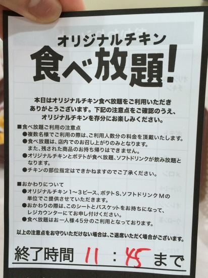 オリジナルチキン食べ放題02@KFC 2014年07月