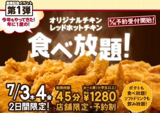 オリジナルチキン食べ放題09@KFC 2014年07月