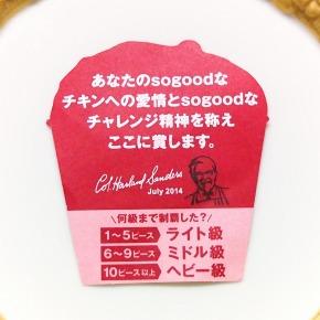 オリジナルチキン食べ放題11@KFC 2014年07月