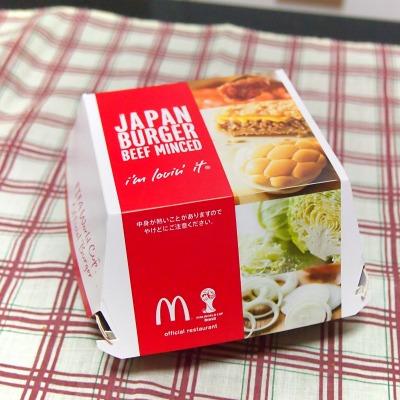 ジャパンバーガー ビーフメンチ01@McDonalds