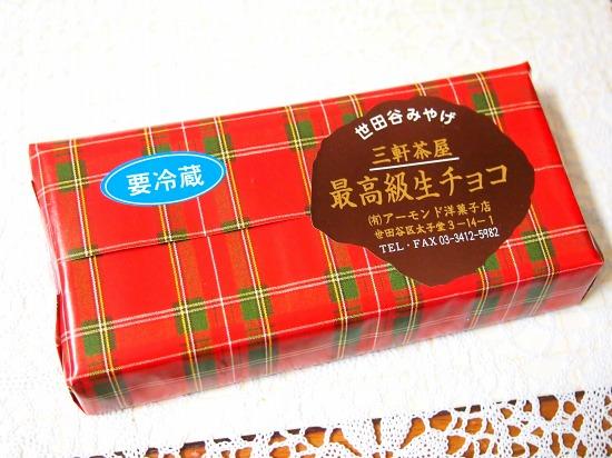 小枝のとろ~り生チョコ01@アーモンド洋菓子店