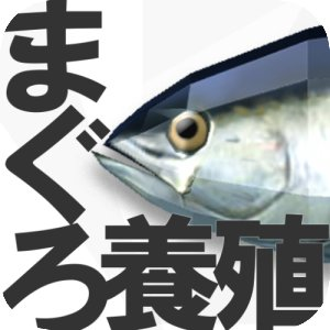 maguro.png
