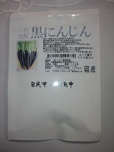 201402_黒にんじん1