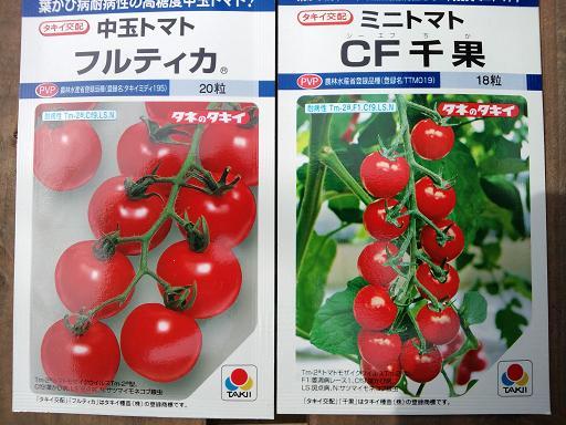 201202_トマト種